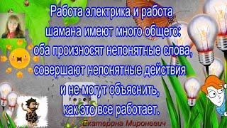 Юмор Позитив Шутки и Анекдоты про электриков) С Днем электрика!Анекдоты Выпуск 13 ЕкатеринаМироневич