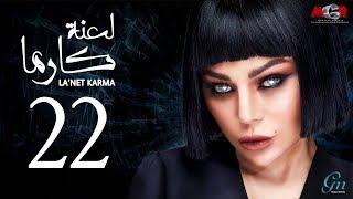 مسلسل لعنة كارما - الحلقة الثانية و العشرون |La3net Karma Series - Episode |22