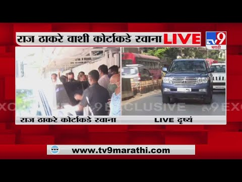 Mumbai |  मनसे अध्यक्ष राज ठाकरे वाशी कोर्टाकडे रवाना-TV9