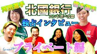 【北國銀行】橋本選手&河田選手とじゅんの共通点とは!?【プライベート編】