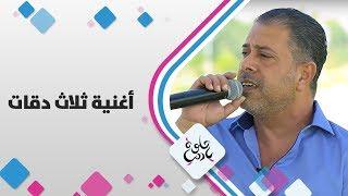 الفنان أحمد الجميلي - أغنية ثلاث دقات
