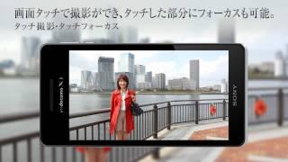 Xperia™ AX SO-01E 機能紹介ムービー/Shoot&Share