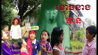 រឿងកំប្លែងខ្លី -  ខ្មោចនាងផាន់ - Khmer kid comedy 2017 New - Funny video 2017 - Paje Team -