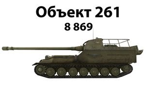 Объект 261 - 8 869
