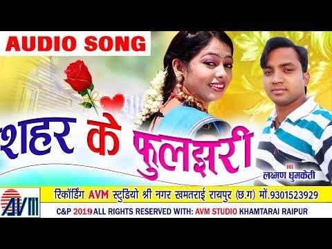 Laxman Dhumketi | Cg Song | Shahar ke Fuljhari | Chhattisgarhi Song | 2019 | AVM STUDIO