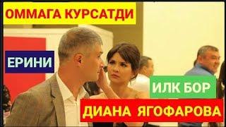 Секс с дианой ягафаровой знаменитость видео