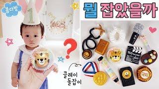 클레이 돌잡이 용품으로 어흥이의 돌잡이!! 과연 무엇을 잡았을까요? ^ㅅ^♡