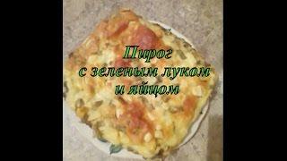 Пирог с зелёным луком и яйцом. Самый простой и недорогой рецепт.