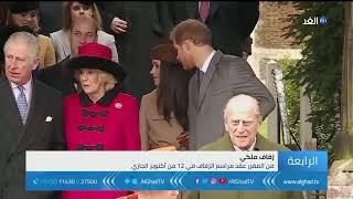 تقرير | الحفيدة السادسة لملكة بريطانيا تستعد لعقد قرانها خلال أيام