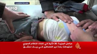 قتلى في قصف النظام بلدة دير العصافير بريف دمشق