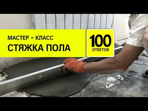 видео: СТЯЖКА пола своими руками. Как сделать стяжку пола?