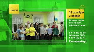 Екатеринбург детско-юношеская экспедиция