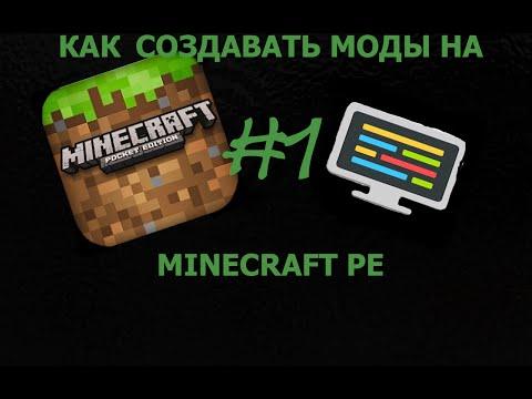 Как создать мод для minecraft 1.6.4 дополнение (Dimension)