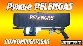 Ружьё Pelengas доукомплектовал