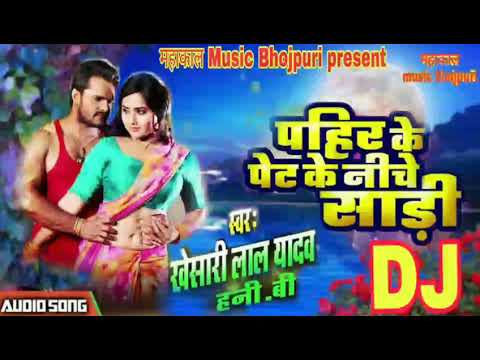 khesari_lal_yadav_new_dj_song_2019_pahir_ke_pet_ke_niche_saree_full_audio__mahakal_music_bhojpuri