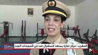 المغرب .. مركز تمارة يستعد لاستقبال عدد من المجندات الجدد