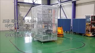 하이팩 로봇랩핑기(agv형)
