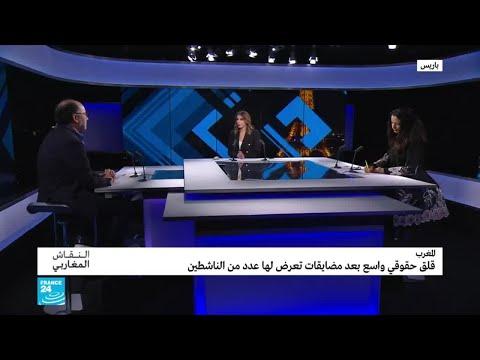 المغرب: قلق حقوقي واسع بعد مضايقات تعرض لها عدد من الناشطين  - نشر قبل 1 ساعة