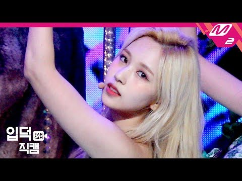 [입덕직캠] 트와이스 미나 직캠 4K 'MORE & MORE' (TWICE MINA FanCam) | @MCOUNTDOWN_2020.6.4 ▶3:18