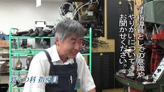 東京都立職業能力開発センター台東分校(製くつ科)の紹介