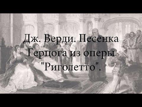 """Песенка Герцога из оперы Верди """"Риголетто"""". Исполняет Дмитрий Попов."""