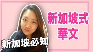 外國人不知道的新加坡式華文|Singdarin that foreigners do not know