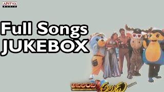 Adirindi Alludu Telugu Movie Songs Jukebox II Mohan Babu, Ramya Krishna