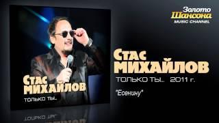 Стас Михайлов - Есенину (Audio)