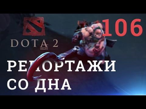 видео: dota 2 Репортажи со дна #106
