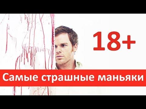 ТОП-10 Жестоких маньяков и серийных убийц!