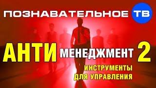 Антименеджмент 2  Инструменты для управления (Познавательное ТВ, Андрей Иванов)