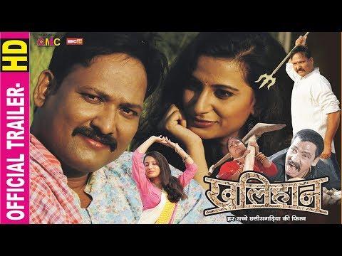 Khalihan - खलिहान | Promo- 02 | CG Film | Shekhar Soni - 9406051702
