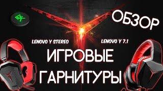ОБЗОР ИГРОВЫХ ГАРНИТУР: Lenovo Y Stereo VS Lenovo Y 7.1
