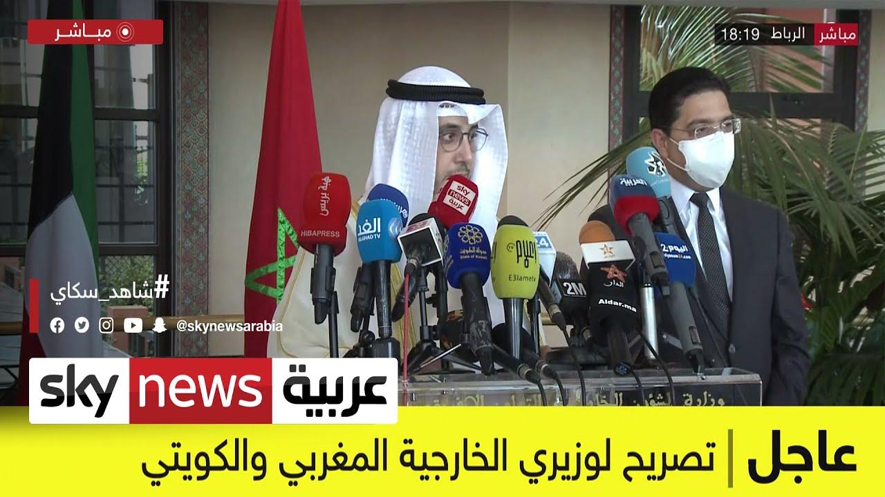 عاجل | تصريح لوزيري الخارجية المغربي والكويتي  - نشر قبل 4 ساعة