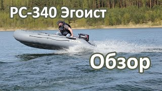 Лодка Ракета РС-340 Эгоист / Общий обзор