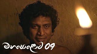 Mahapolowa | Episode 09 - (2021-01-17) | ITN Thumbnail