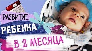 видео Развитие ребенка до года по месяцам