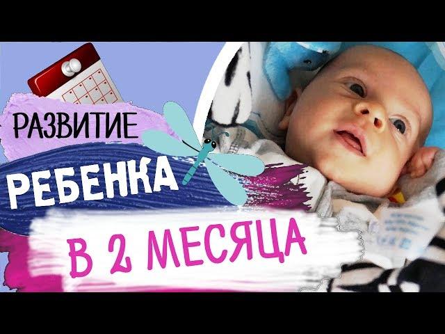Что умеет ребенок в 2 месяца? - Развитие ребенка по месяцам (до года) • Insta Irina Gram