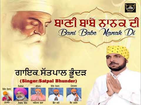 Bani Babe Nanak Di (Singer Satpal Bhunder) Aulakh music