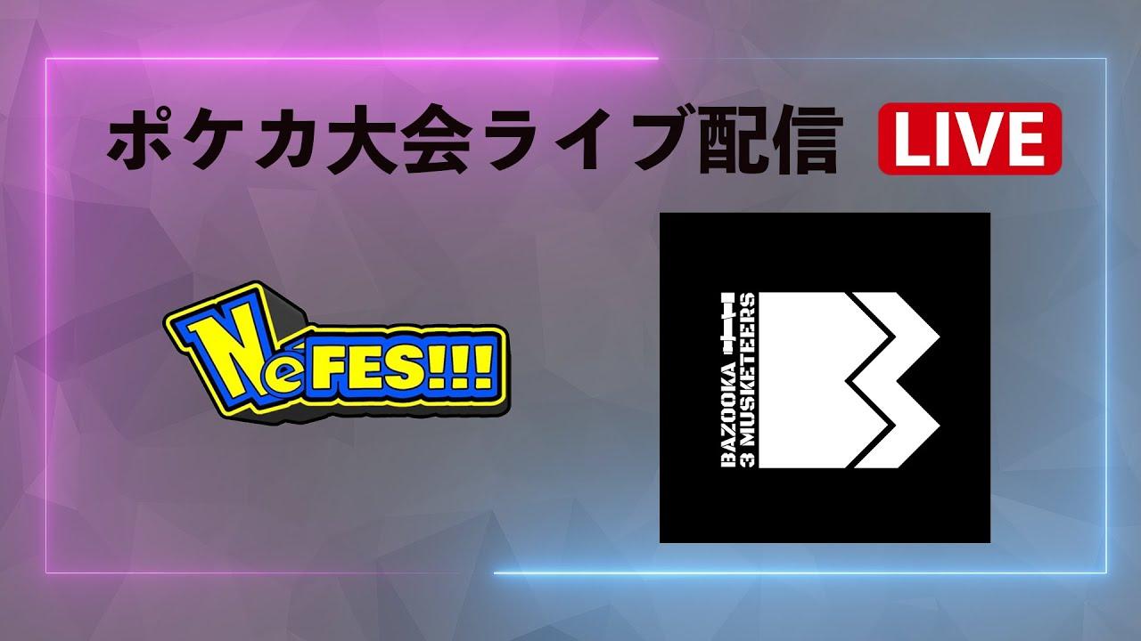 【ポケカ大会ライブ配信】ヤナギラス 視点 4 回戦  21:50 ~