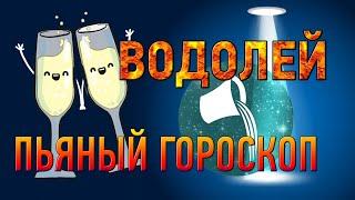 Пьяный гороскоп Водолея ♒ Как выпивает Водолей