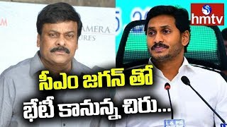 Megastar Chiranjeevi To Meet CM Jagan Today | hmtv Telugu News
