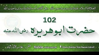 (102) Story of Hazrat Abu Hurairah and Ahadith and Ashab e Suffa