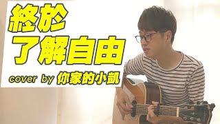 終於了解自由 周興哲 吉他翻唱 cover 【你家的小凱】
