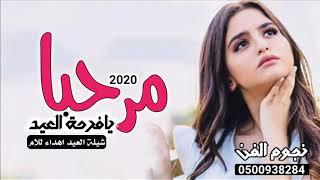 شيلة عيد الفطر 2020 مرحبا يافرحة العيد 🎉 شيلات العيد ( مجانيه ) رقص+طرب 🌷 2020 بدون حقوق
