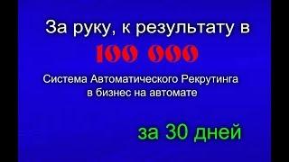 КАК ЗАРАБОТАТЬ 100000 РУБЛЕЙ В ИНТЕРНЕТЕ