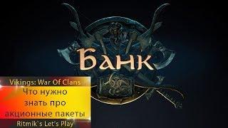 Vikings: War Of Clans - Что нужно знать о акционных паках. 29.10.2018