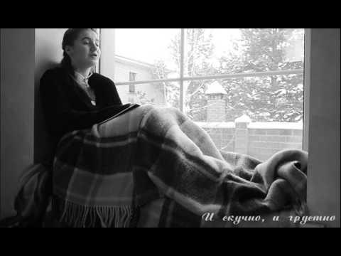 Изображение предпросмотра прочтения – ОльгаИванова читает произведение «Искучно игрустно» М.Ю.Лермонтова