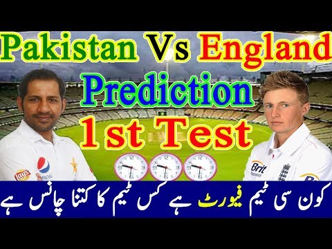 Pakistan Vs England 1st Test Match 2018 Match Prediction - Pak Vs Eng Test Series 2018