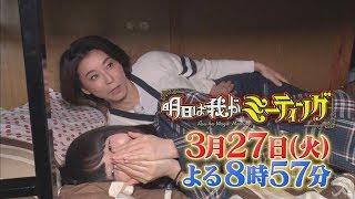 3月27日(火)よる8時57分『明日は我がミーティング』 高嶋&矢田&大橋未...